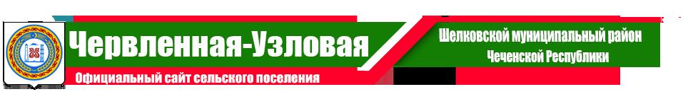 Червленная-Узловая | Администрация Шелковского района ЧР